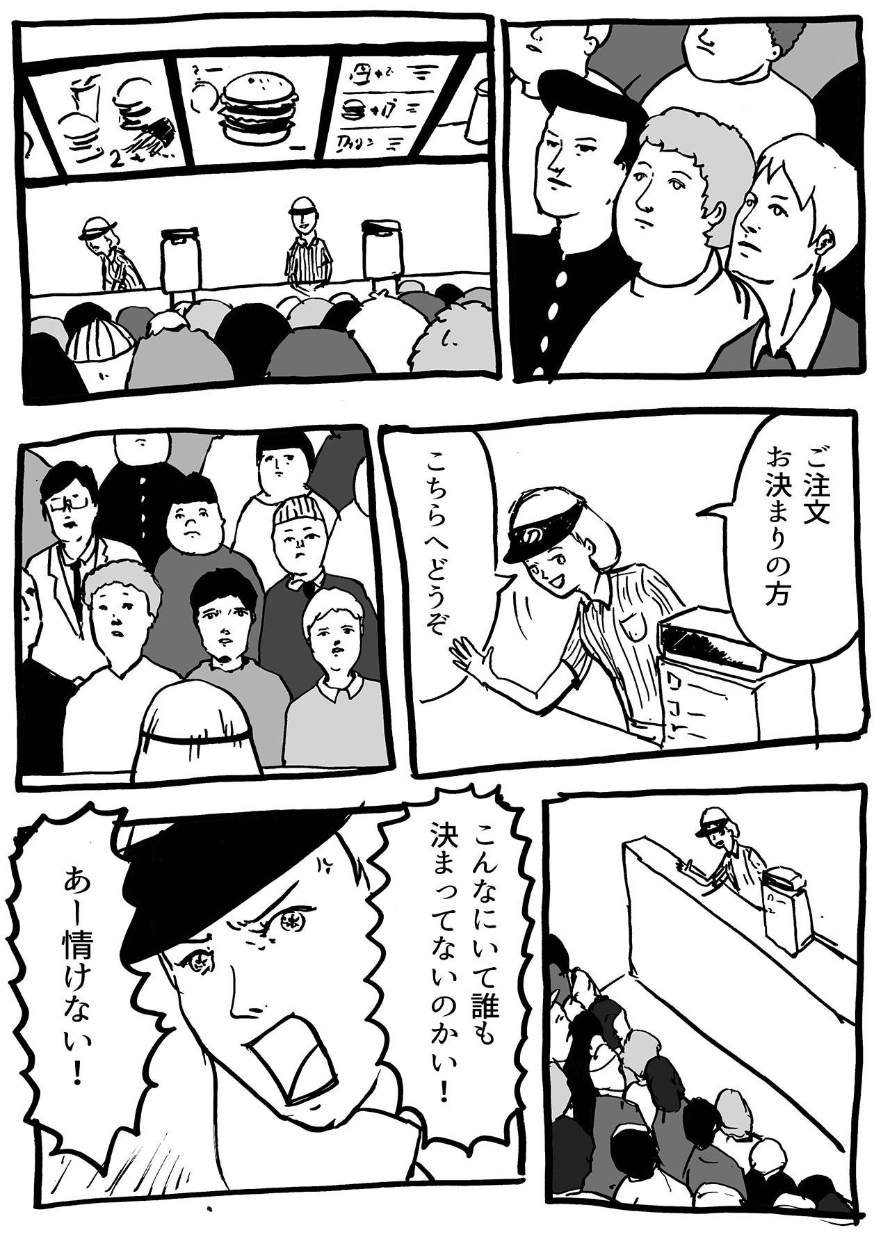 スローフード