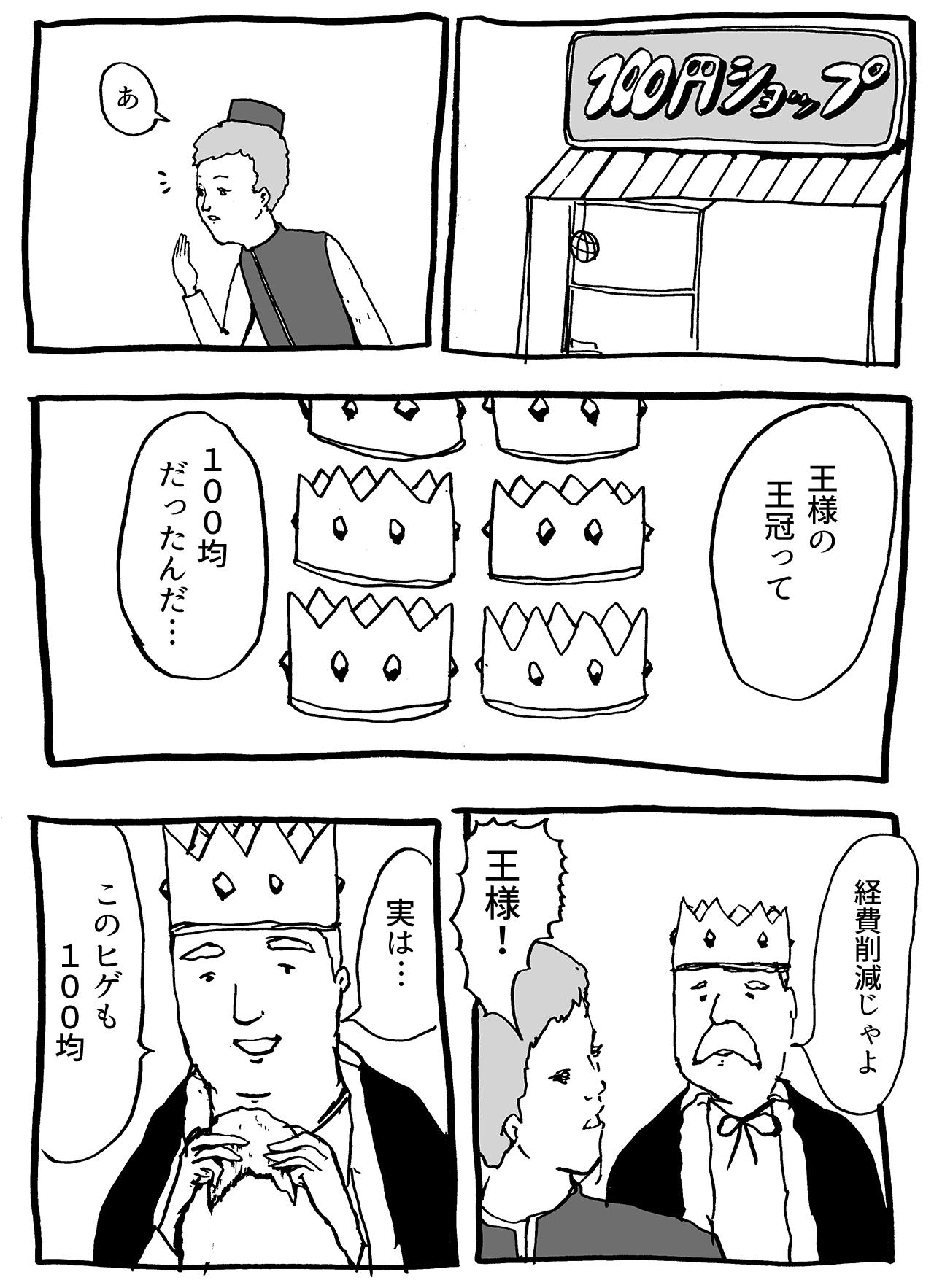 王様のヒゲ