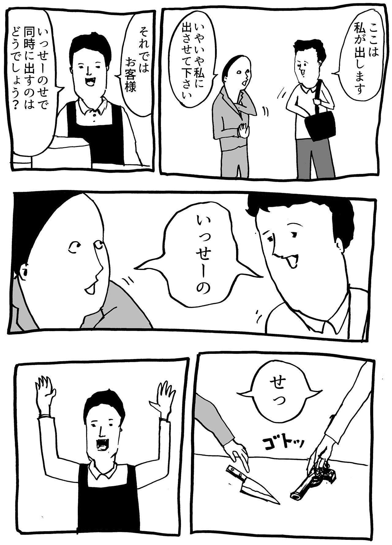 いっせーのせ