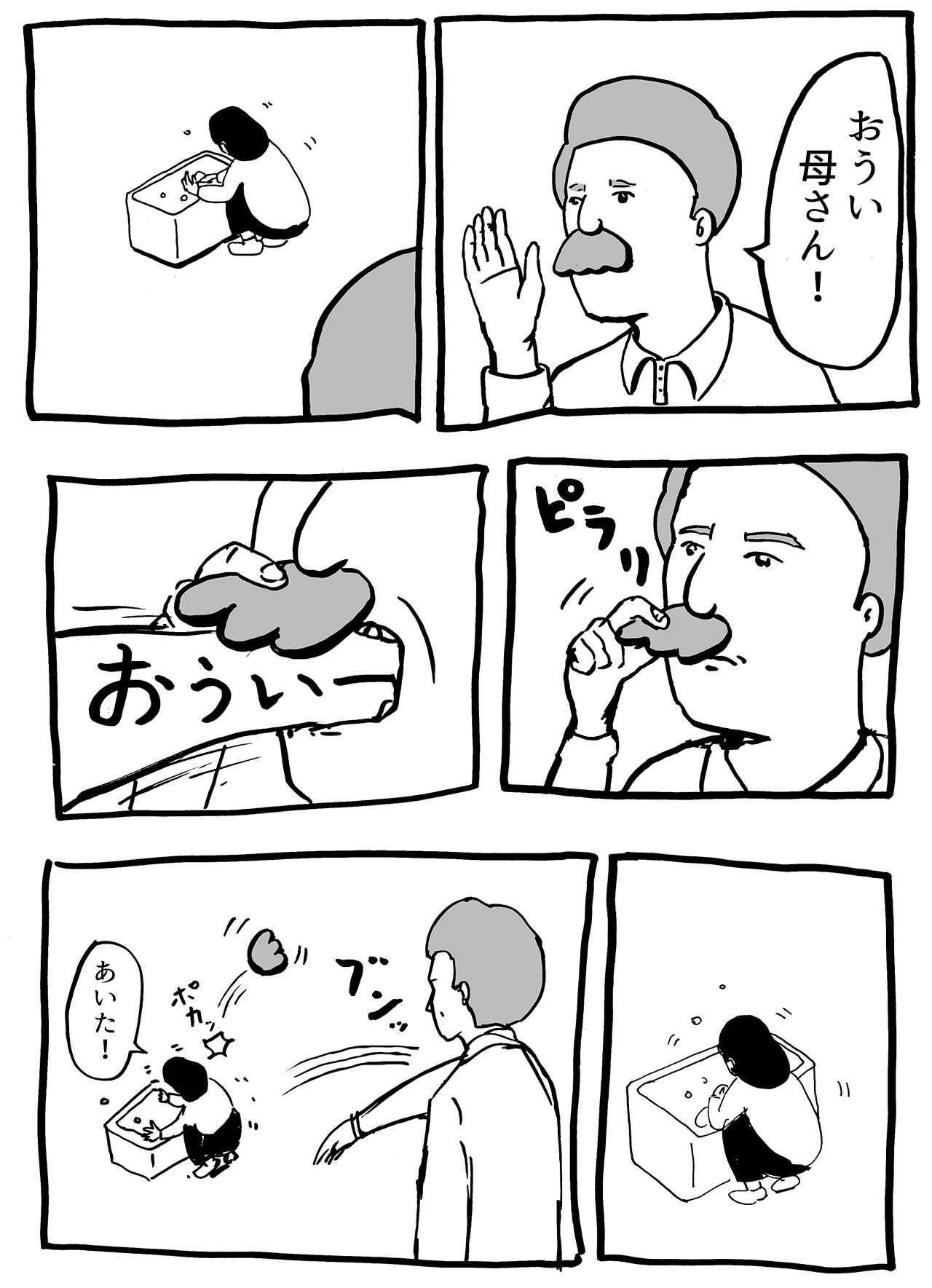 ひげについて