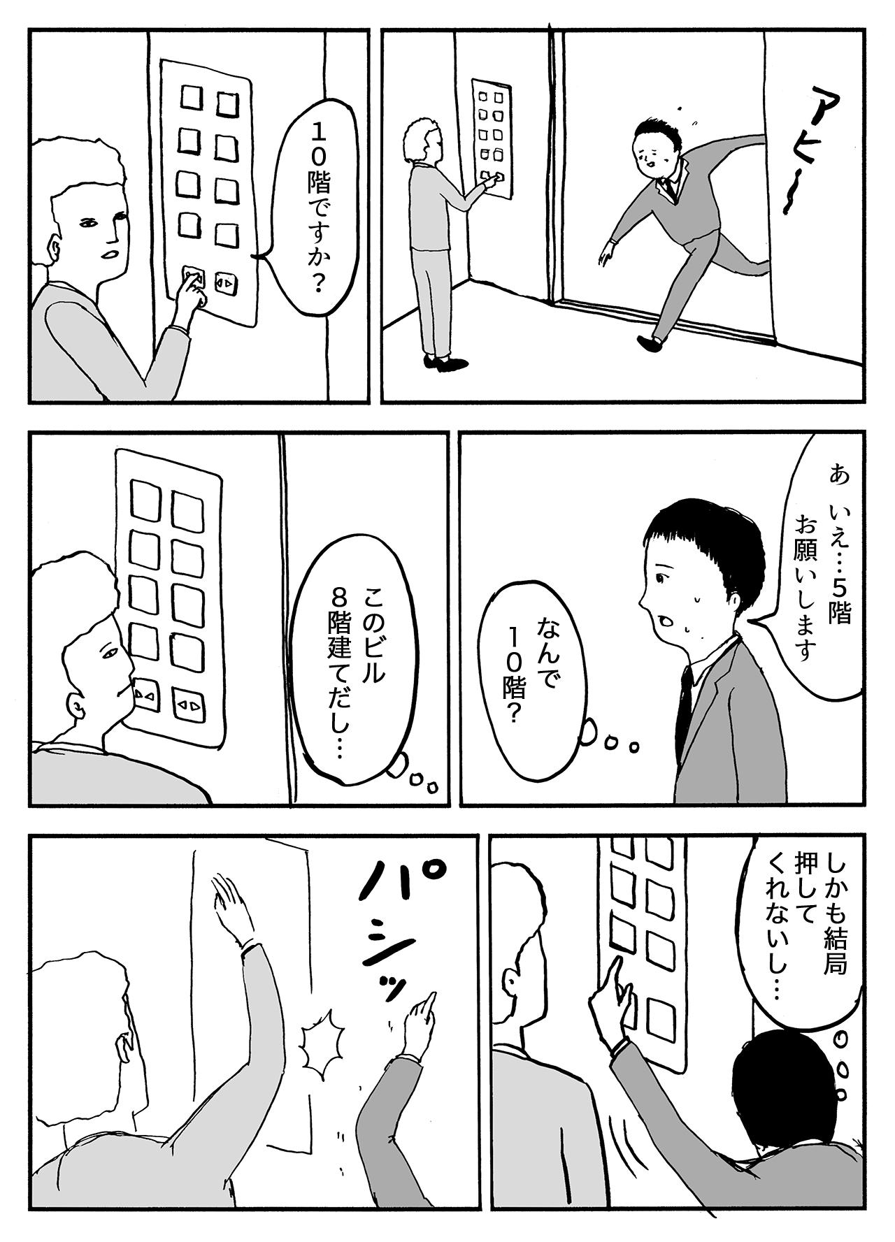 エレベーターマン