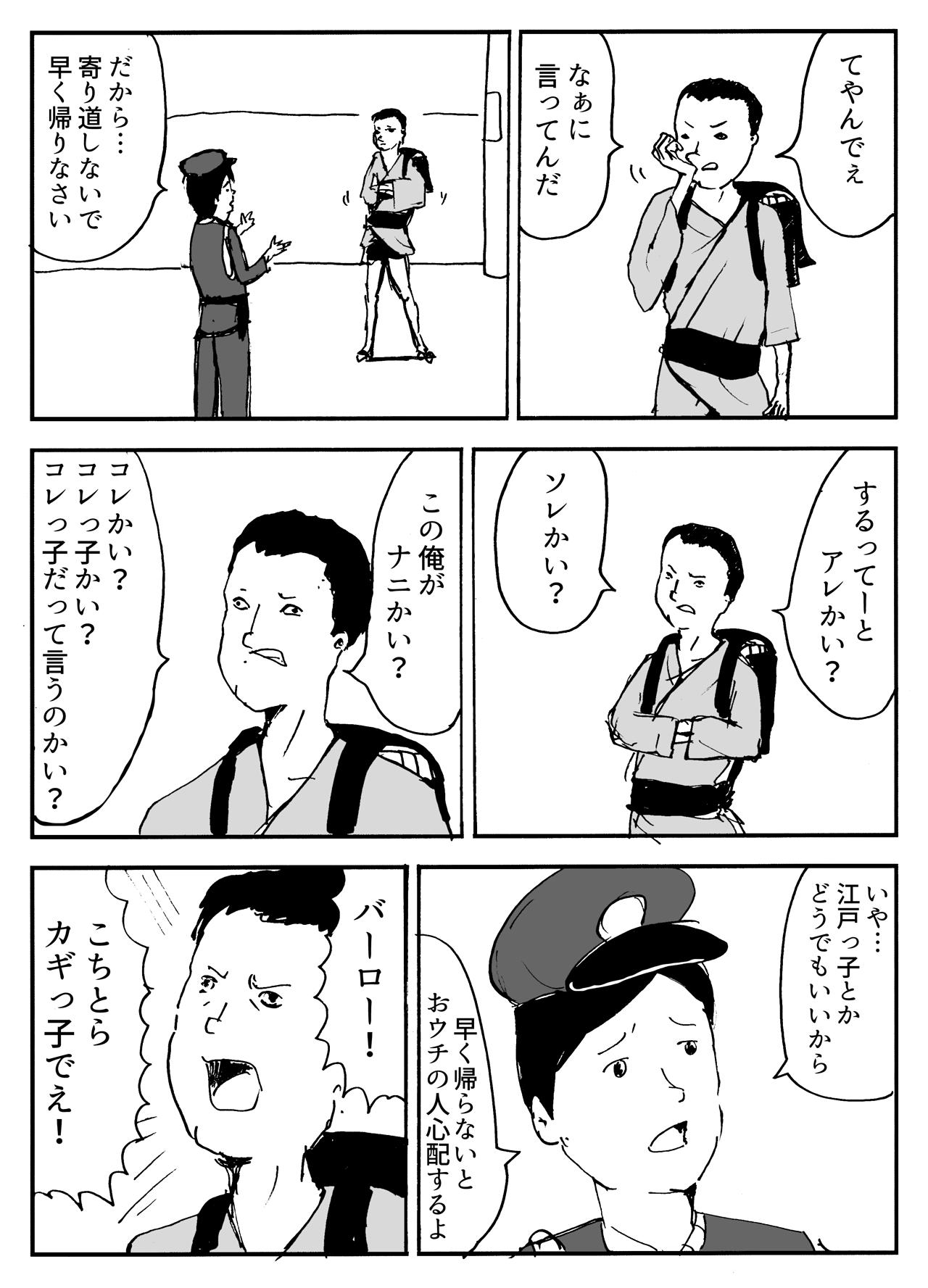江戸っ子くん