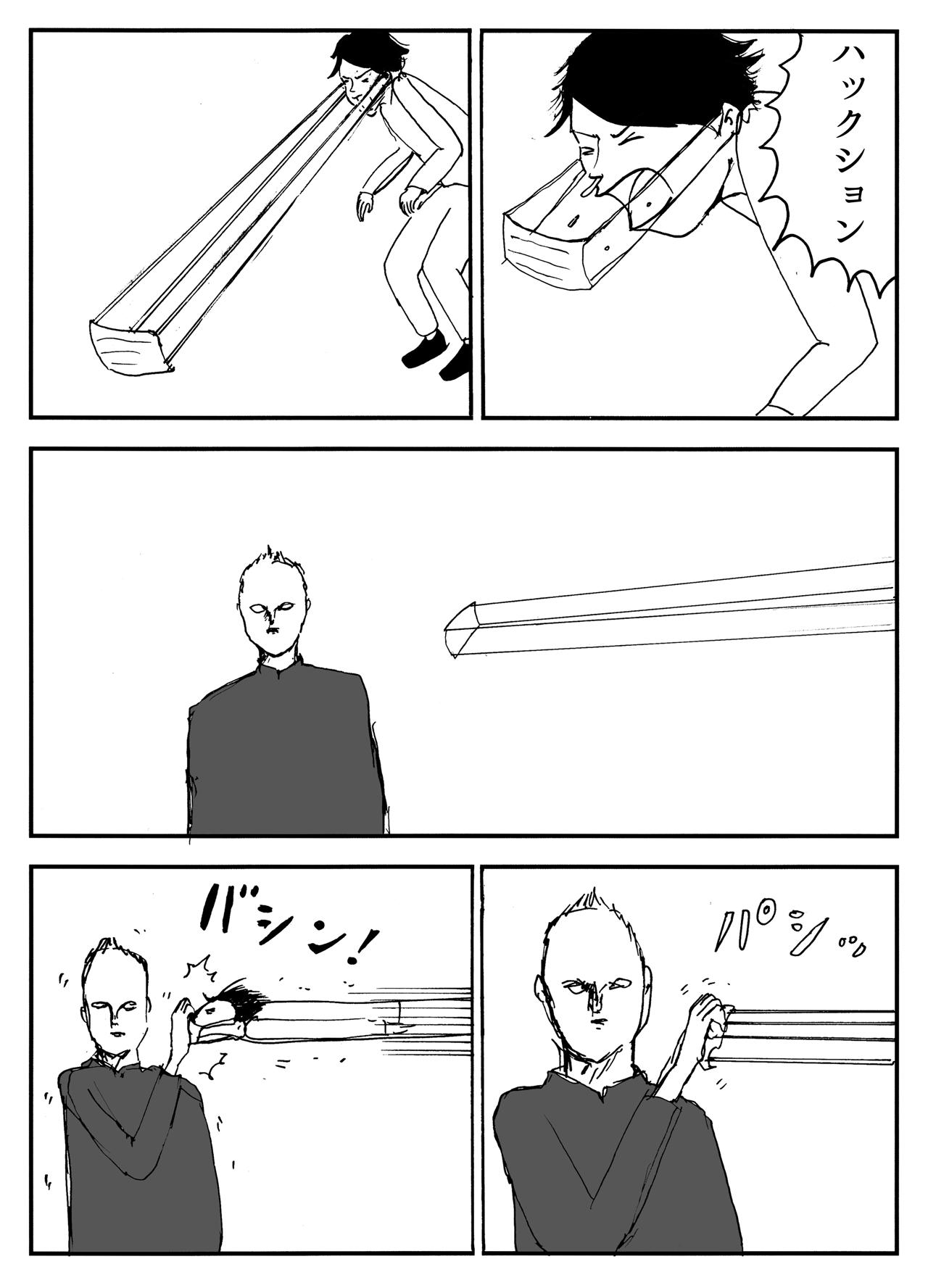 マスクアタック