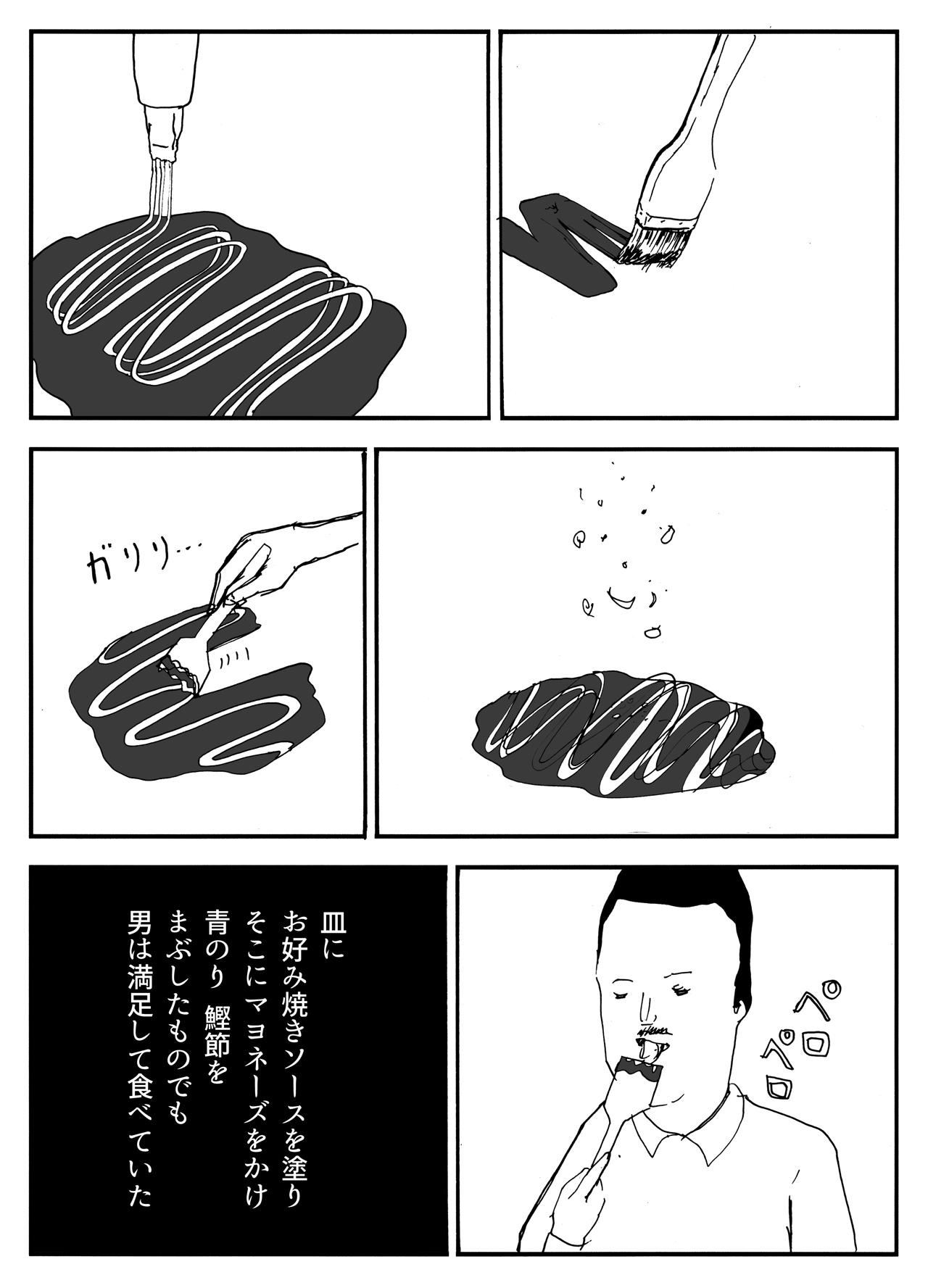 お好み焼き