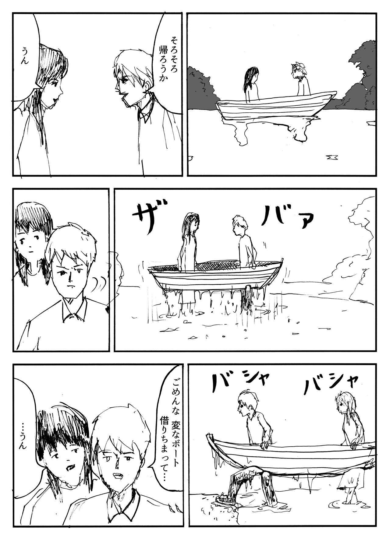貸しボート