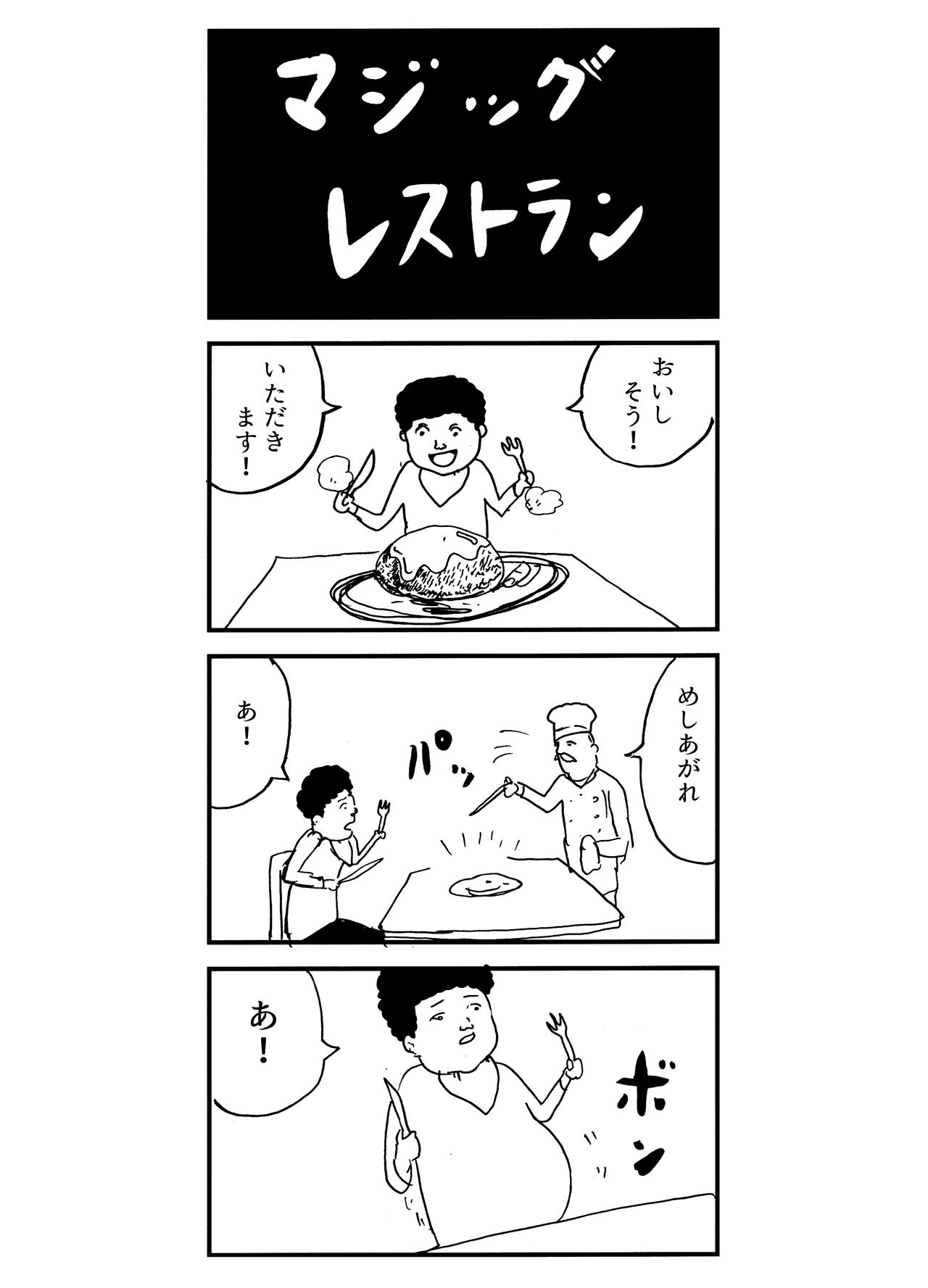 マジックレストラン