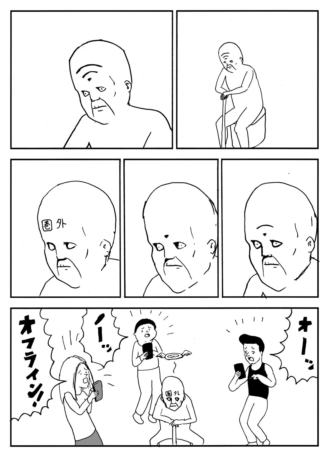 オフライン