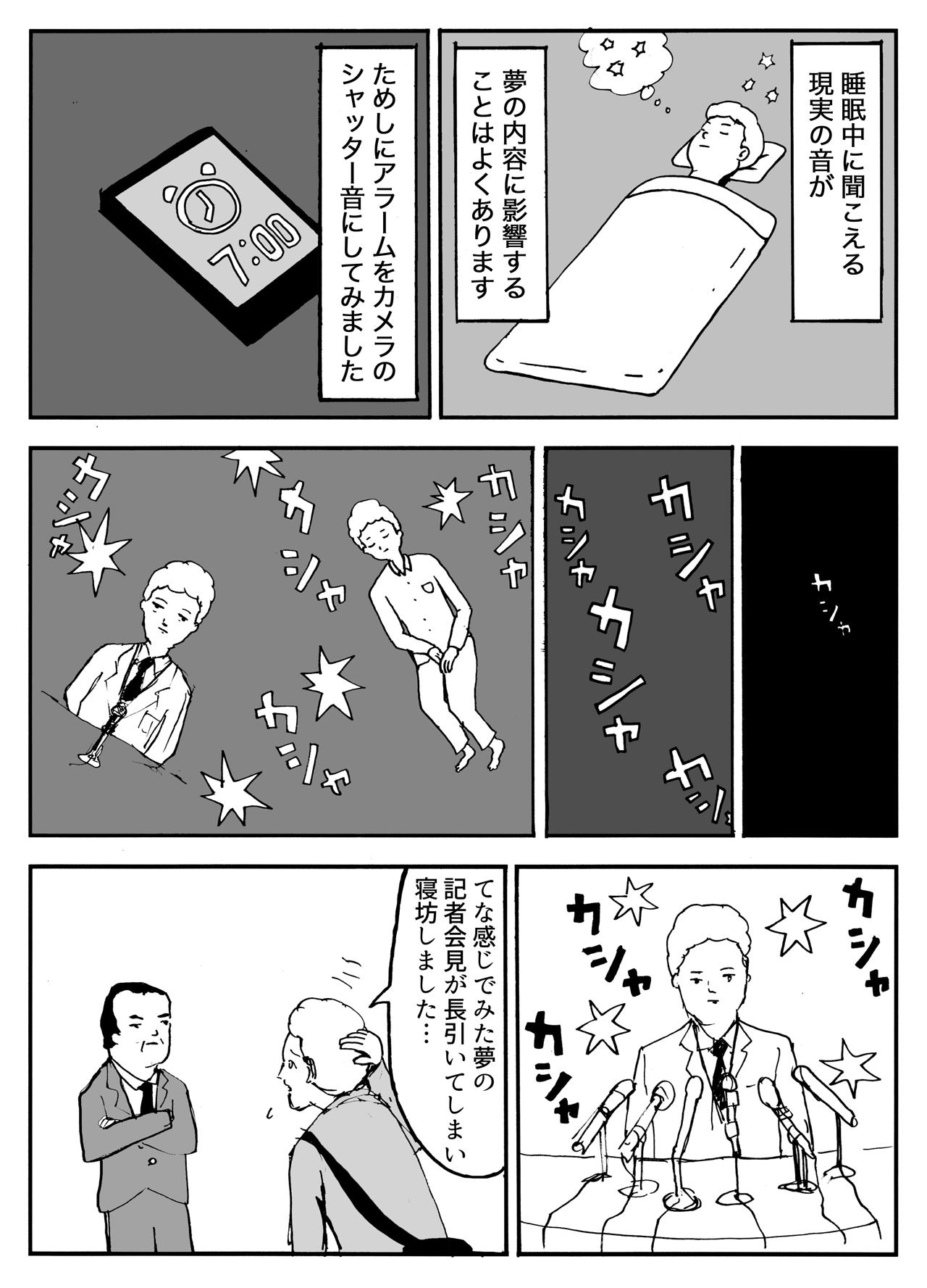 夢の記者会見