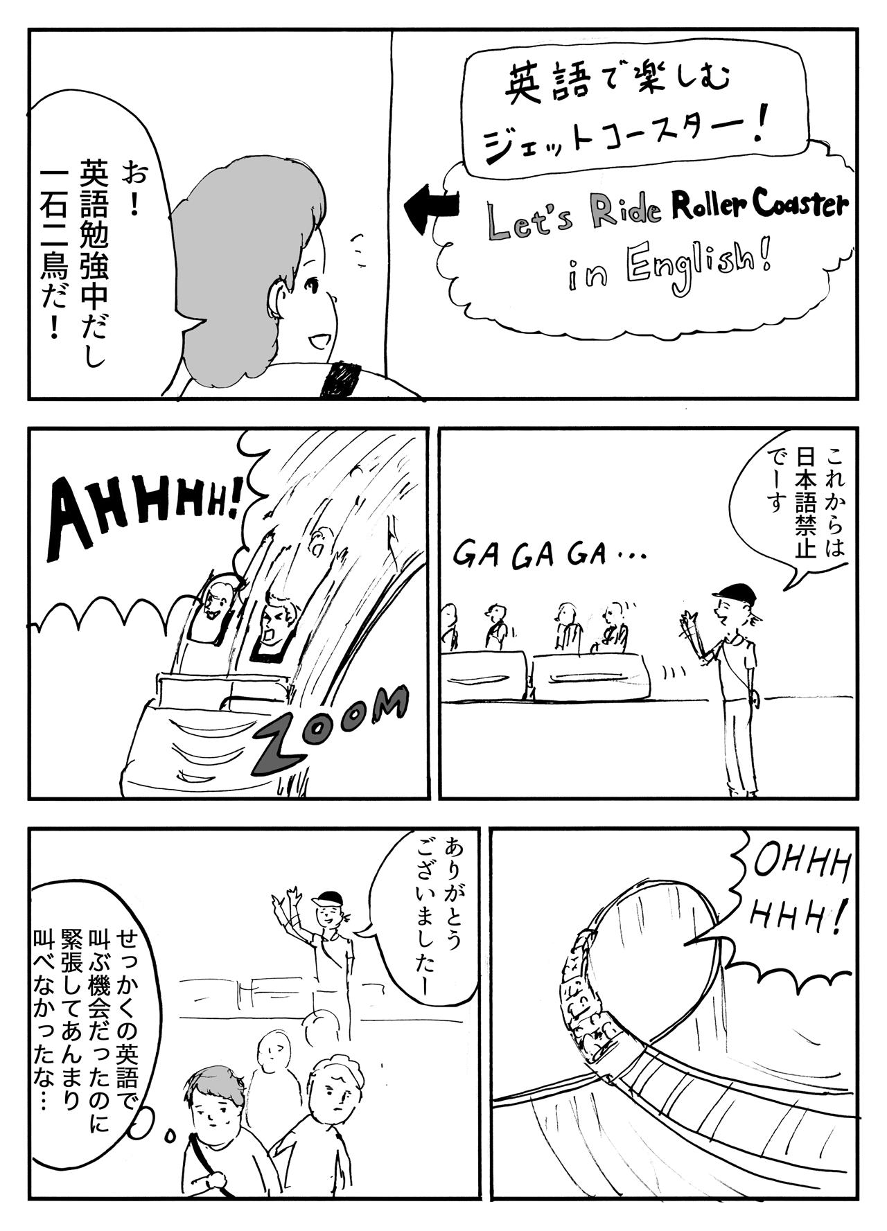 英語で楽しむジェットコースター