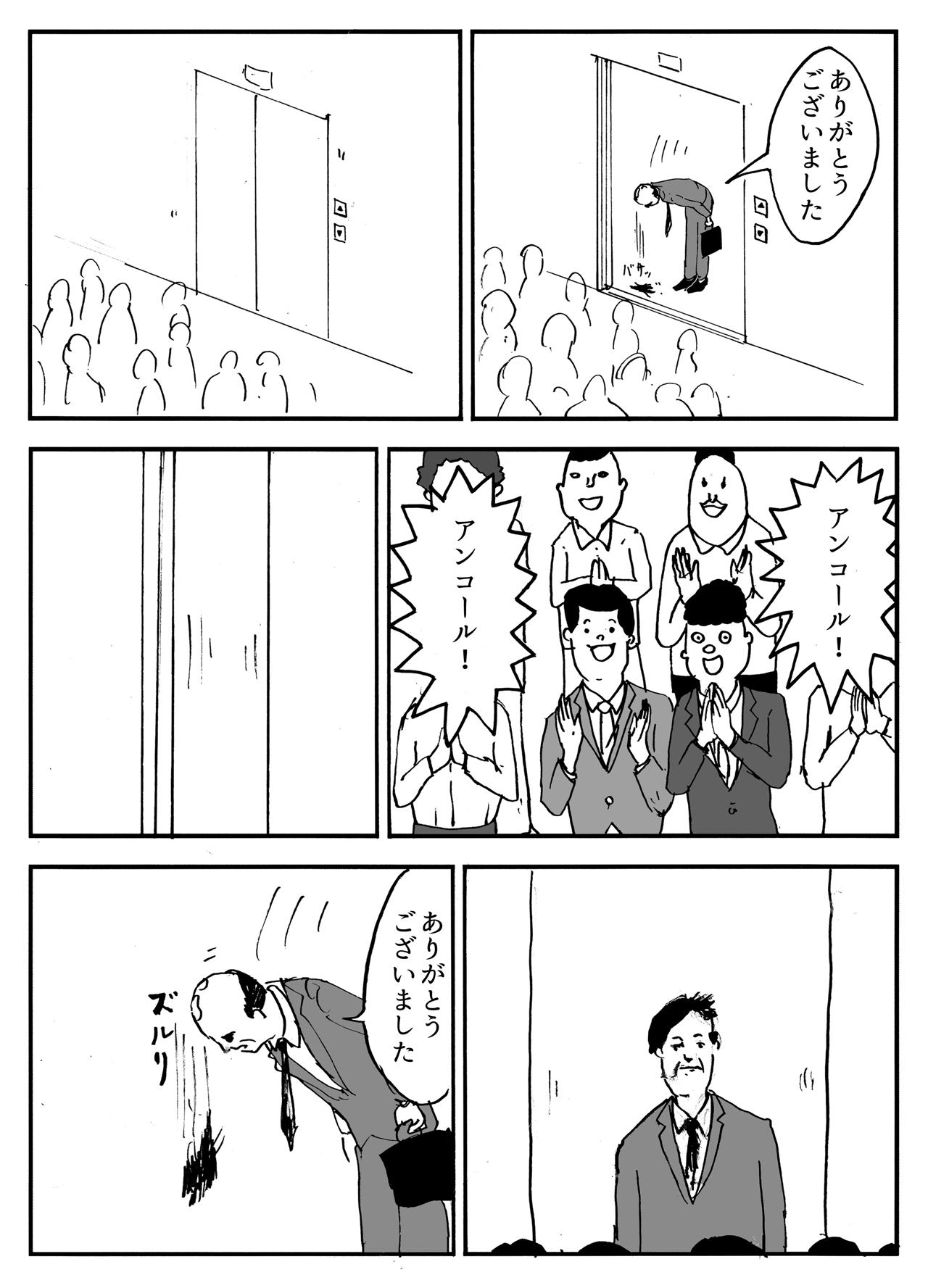 エレベーターショー