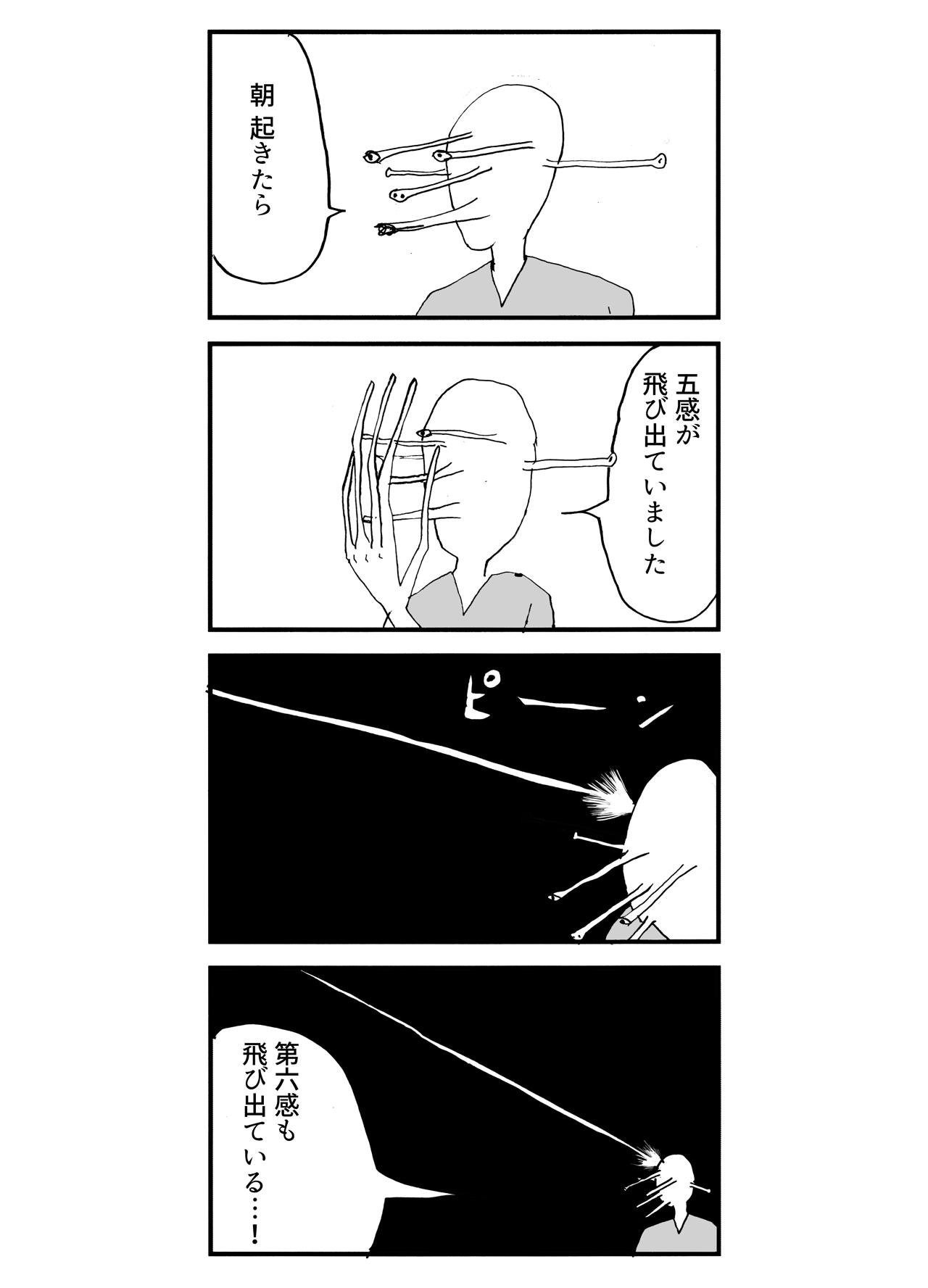 感覚の暴走