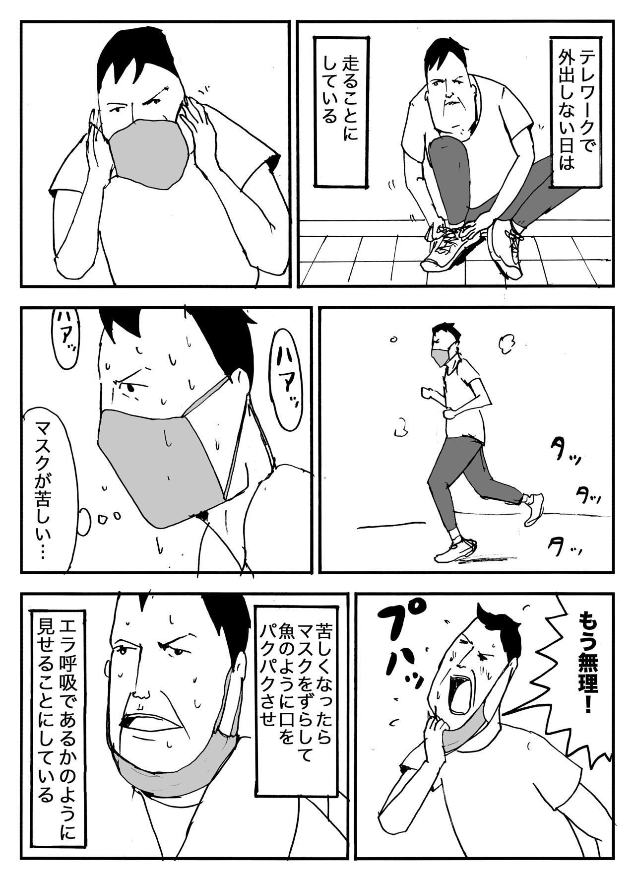 走るおじさん